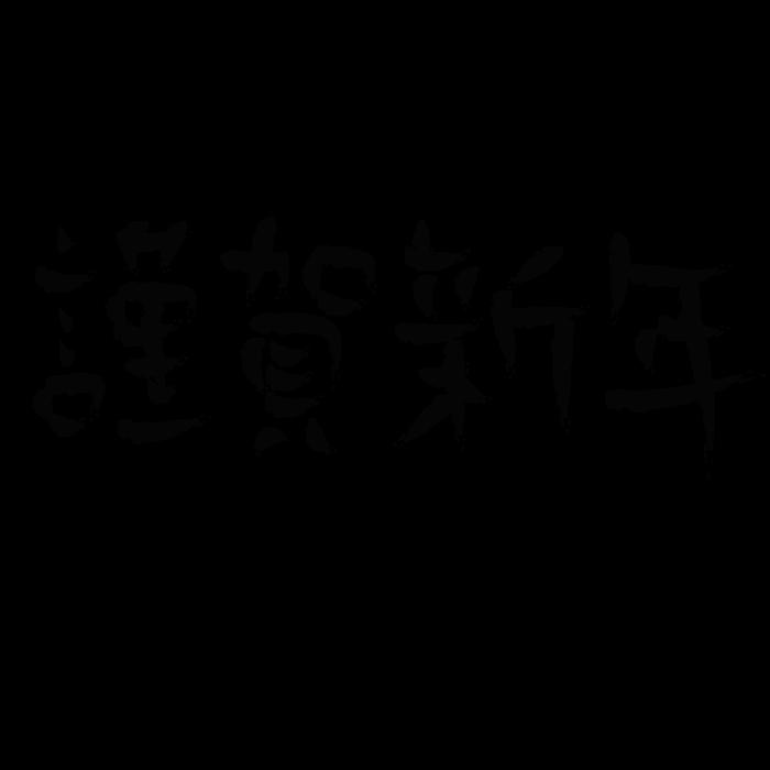 謹賀新年の筆文字イラスト 無料 イラストk