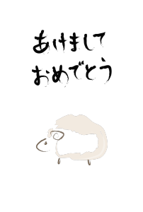 年賀状-筆テンプレート(羊)<無料>
