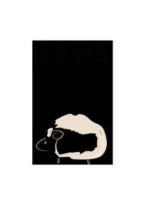 年賀状-筆テンプレート(羊)<無料>02