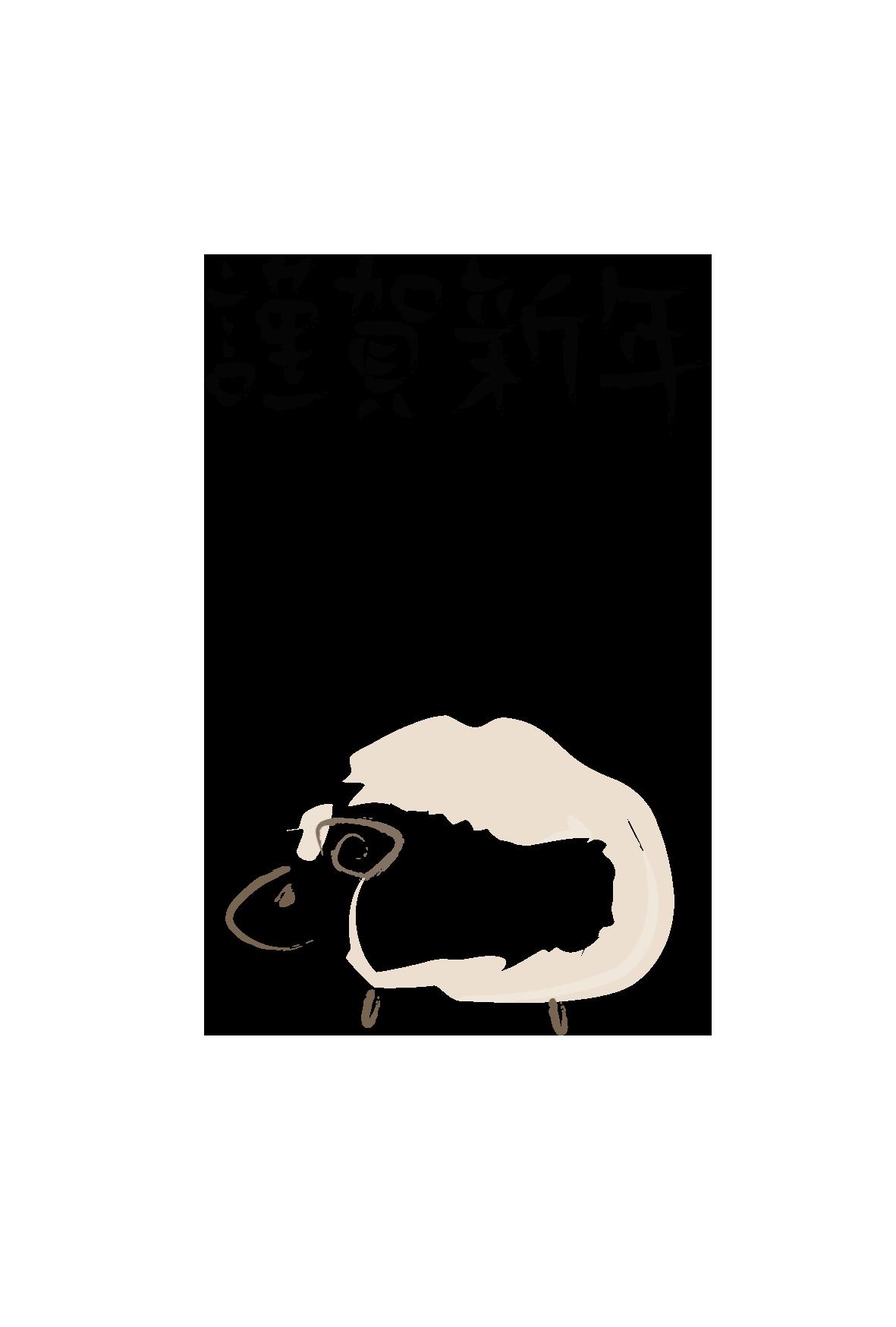 筆 | [組圖+影片] 的最新 ... : 年賀状 素材 羊 無料 : 年賀状