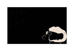 年賀状-筆テンプレート(羊)