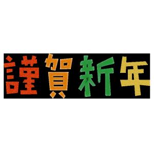 謹賀新年のコラージュ風文字イラスト
