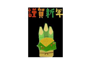 年賀状-コラージュ風テンプレート(門松)
