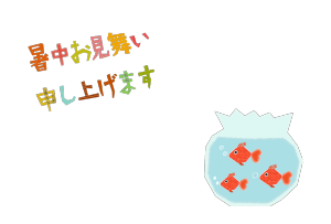 暑中見舞い-コラージュ風テンプレート(金魚鉢)