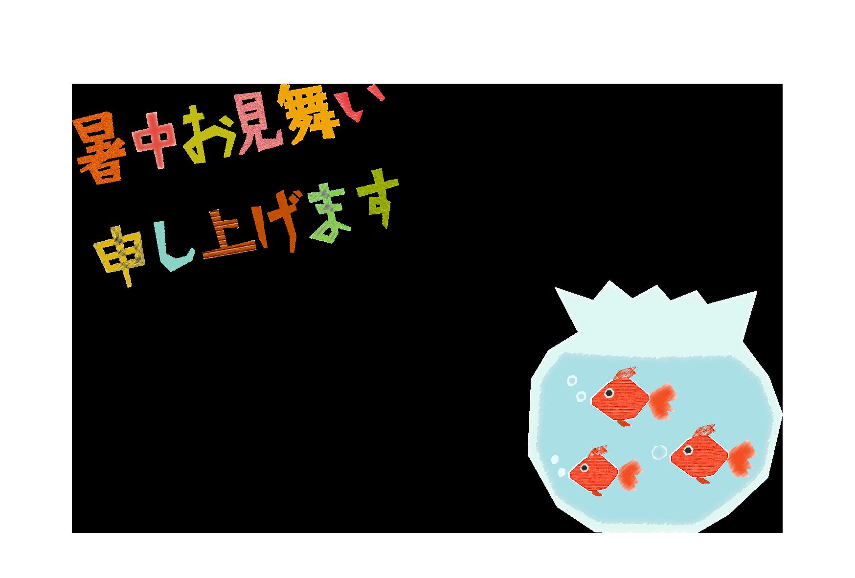 暑中見舞い-コラージュ風テンプレート(金魚鉢) <無料> | イラストk