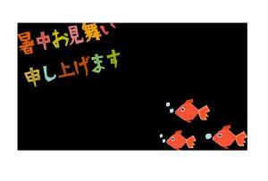 暑中見舞い-コラージュ風テンプレート(金魚)