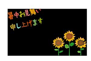 暑中見舞い-コラージュ風テンプレート(ひまわり)