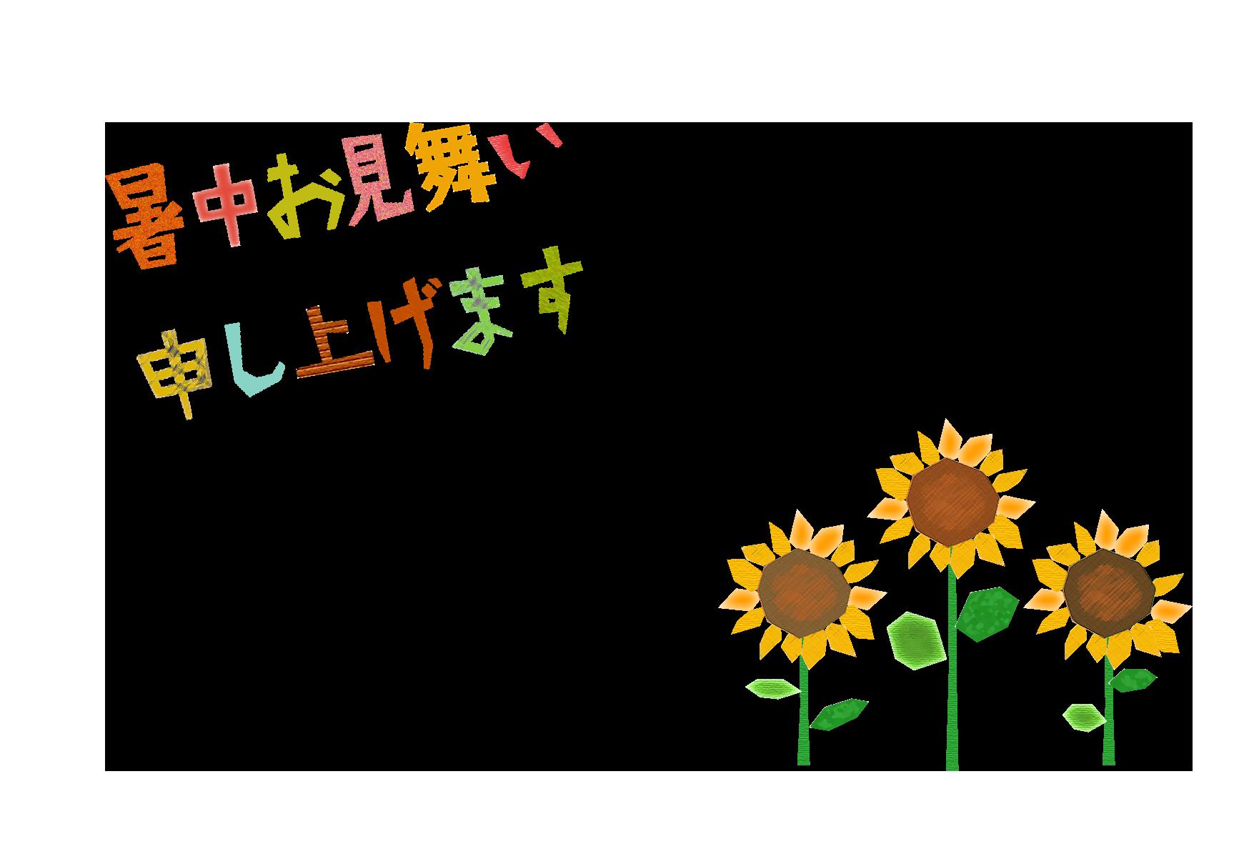 暑中見舞い-コラージュ風テンプレート(ひまわり) <無料> | イラストk