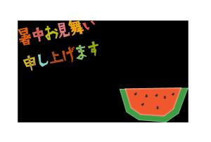 暑中見舞い-コラージュ風テンプレート(スイカ)