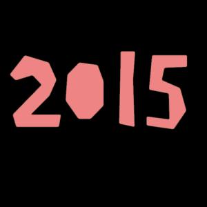 ... -2015年<無料> のイラスト : 2015年 イラスト : イラスト