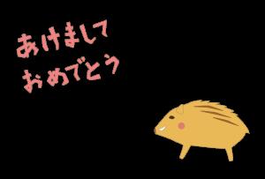 年賀状-2019年-かわいいテンプレート(猪)02 横