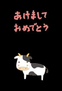 年賀状-2021年-かわいいテンプレート(牛)02