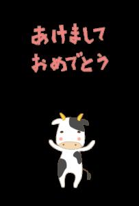 年賀状-2021年-かわいいテンプレート(牛)04