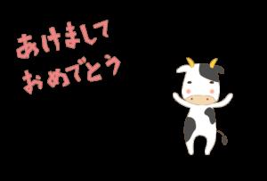 年賀状-2021年-かわいいテンプレート(牛)04 横