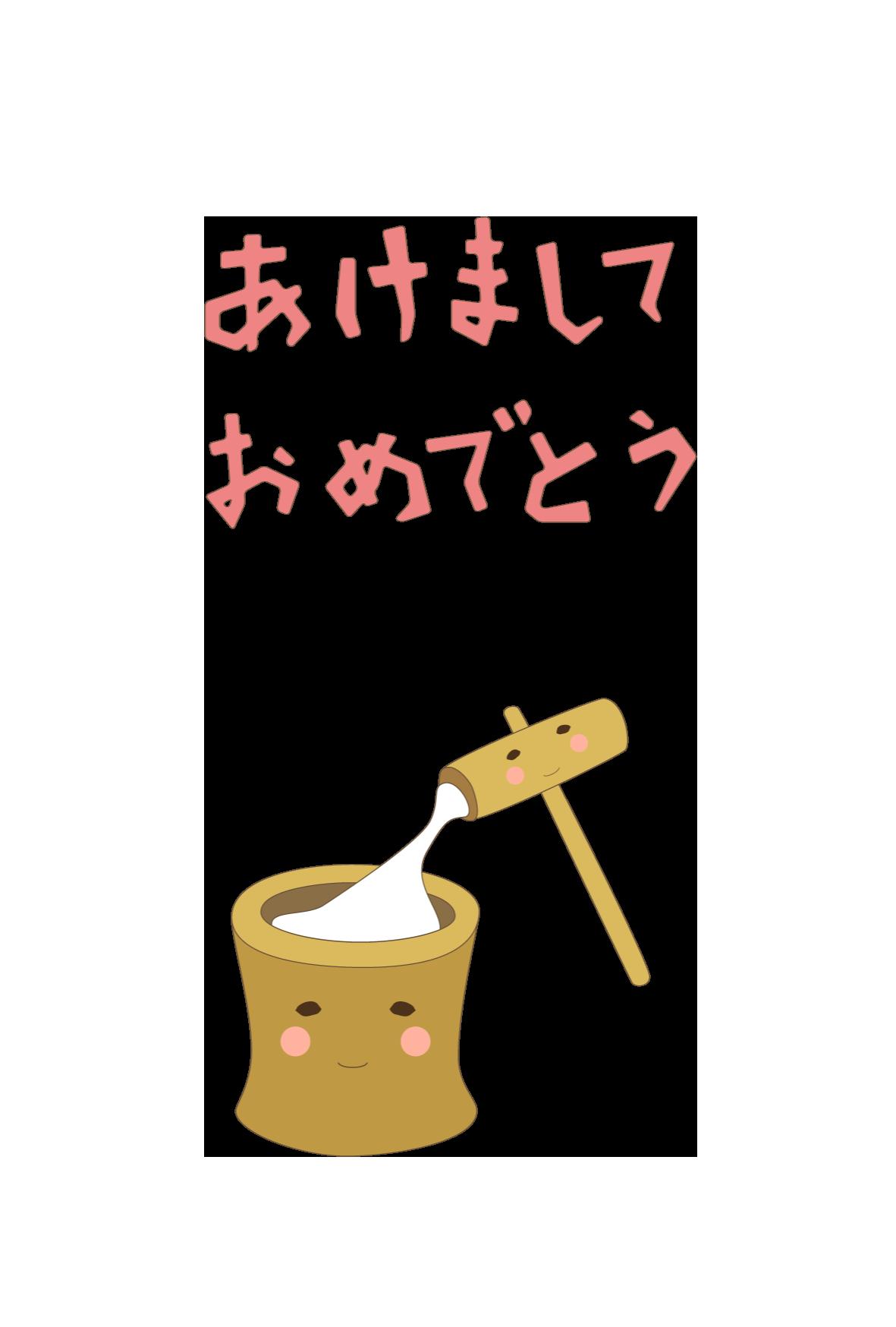年賀状-かわいいテンプレート(餅つき)02 <無料> | イラストk