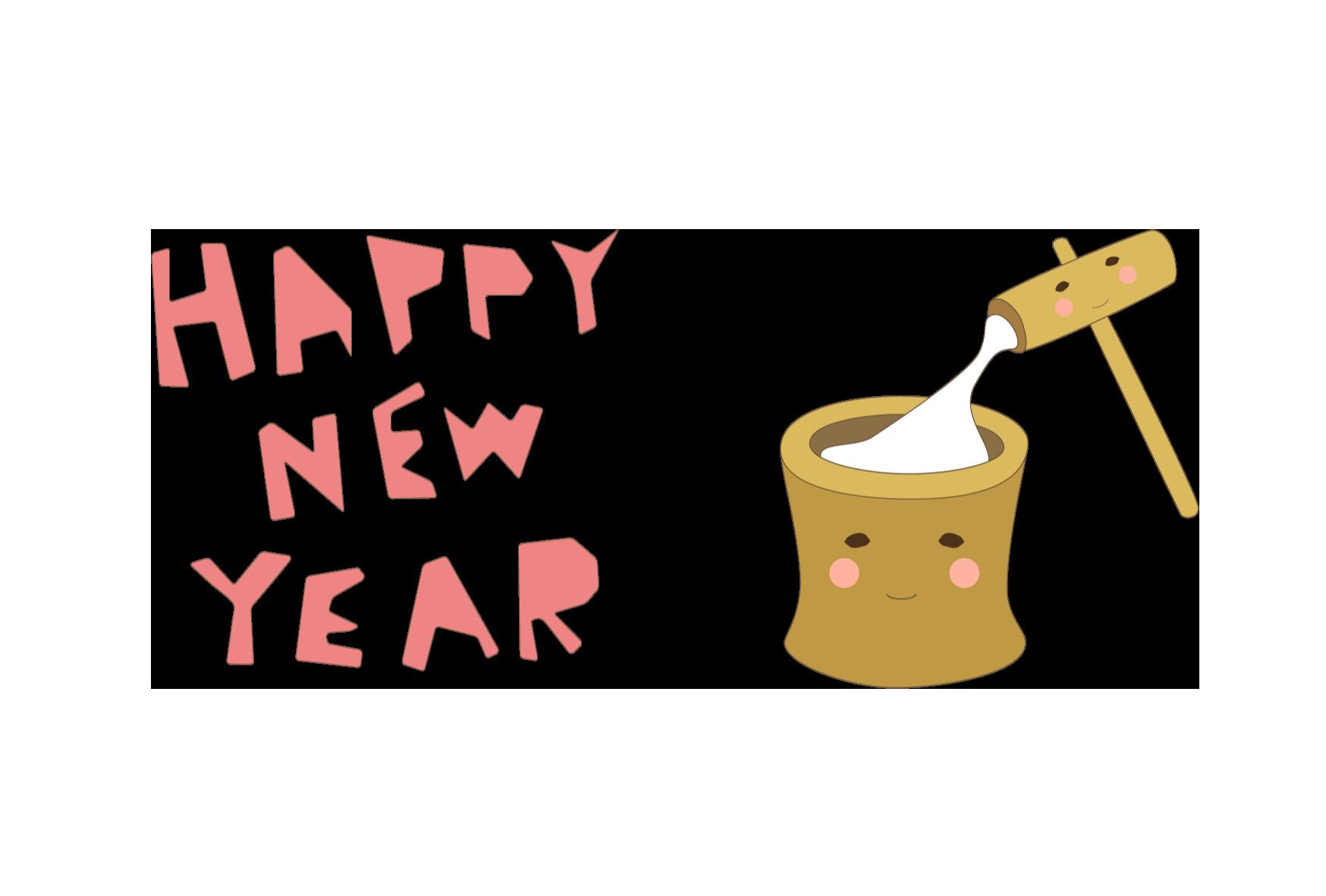 年賀状-かわいいテンプレート(餅つき) <無料> | イラストk
