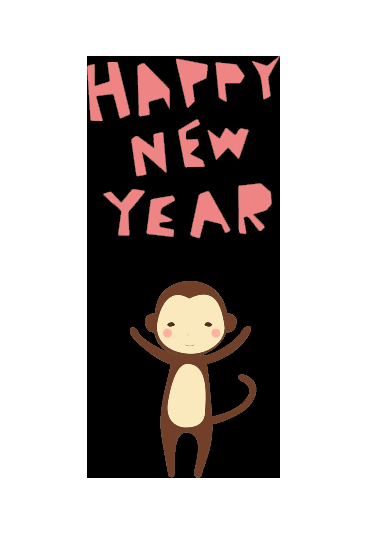 年賀状-かわいいテンプレート(猿) <無料> | イラストk