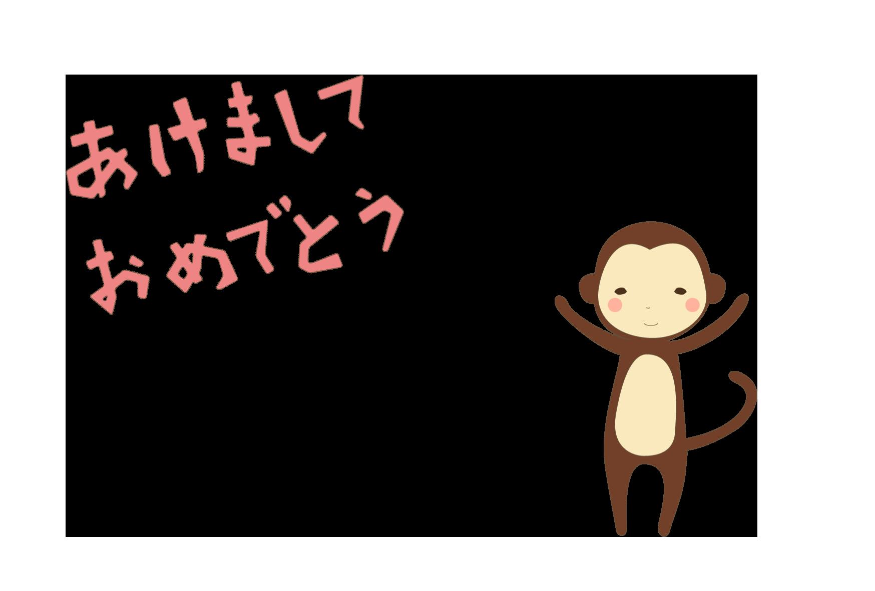 年賀状-かわいいテンプレート(猿)02 <無料> | イラストk