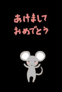 年賀状-2020年-かわいいテンプレート(ねずみ)02