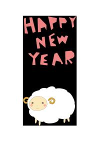 年賀状-かわいいテンプレート(羊)<無料>