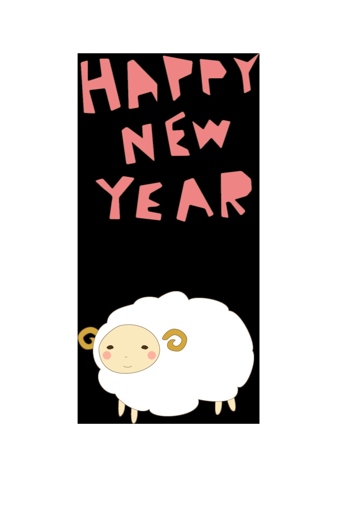 ... (羊) <無料>   イラストK : 年賀状 無料 羊 : 年賀状