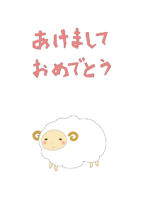 年賀状-かわいいテンプレート(羊)<無料>02