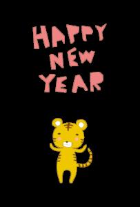 年賀状-2022年-かわいいテンプレート(虎・寅)
