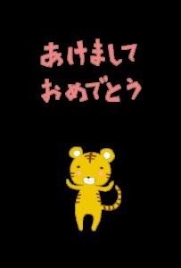 年賀状-2022年-かわいいテンプレート(虎・寅)02