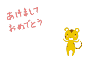 年賀状-2022年-かわいいテンプレート(虎・寅)02 横
