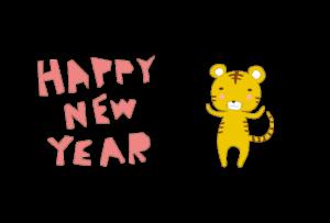 年賀状-2022年-かわいいテンプレート(虎・寅)横