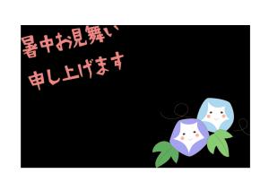 暑中見舞い-かわいいテンプレート(朝顔)