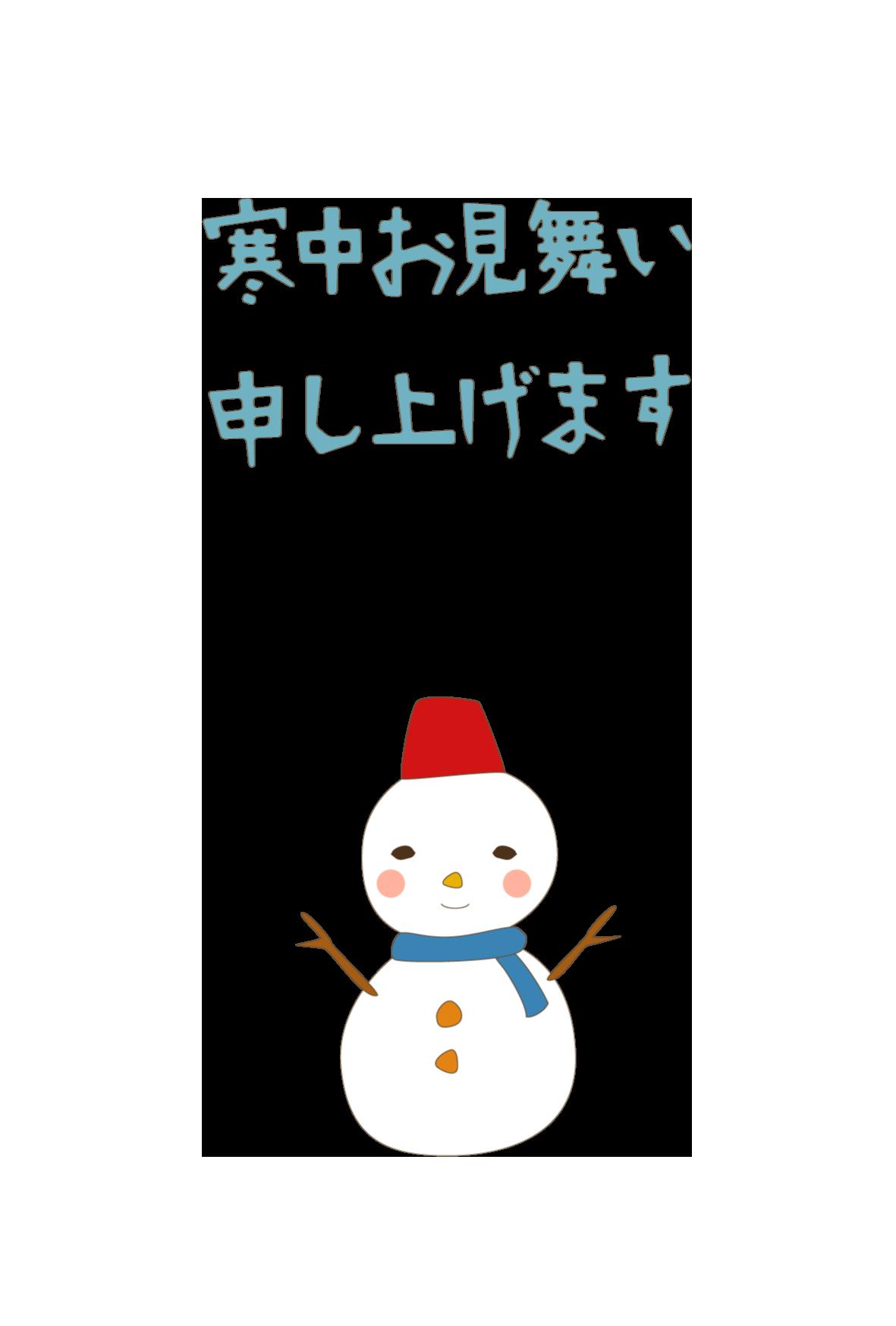 寒中見舞い-かわいいテンプレート(雪だるま) <無料> | イラストk