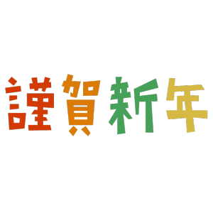 謹賀新年のデザイン文字イラスト