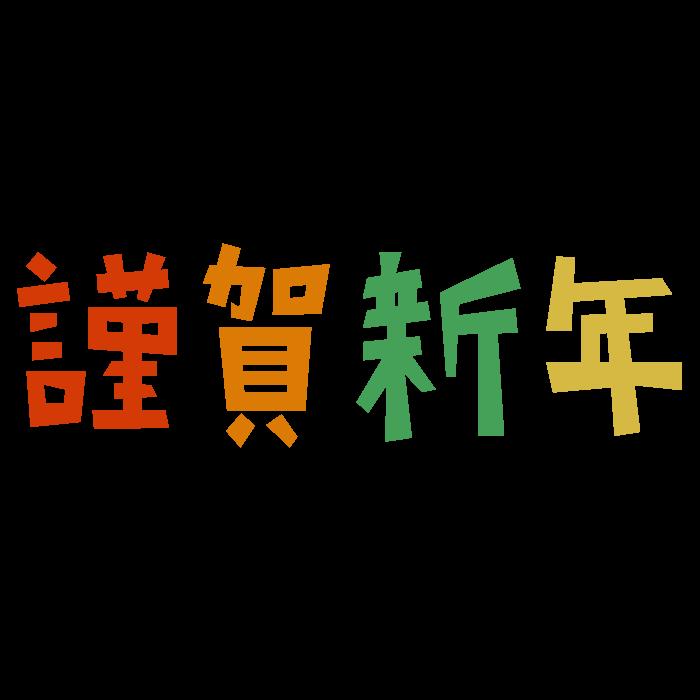 謹賀新年のデザイン文字イラスト 無料 イラストk