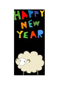 年賀状-デザインテンプレート(羊)<無料>