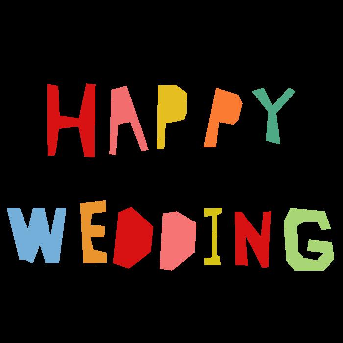 Happy Weddingのデザイン文字イラスト 無料 イラストk