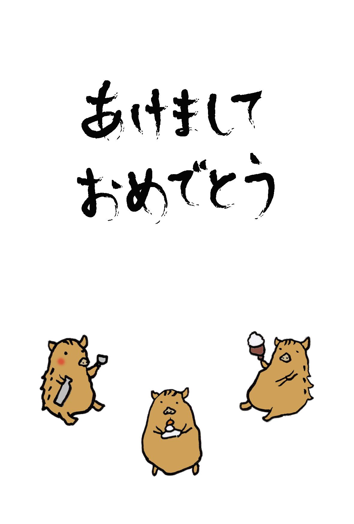 年賀状 2019年 手書きテンプレート猪 和風02 無料 イラストk