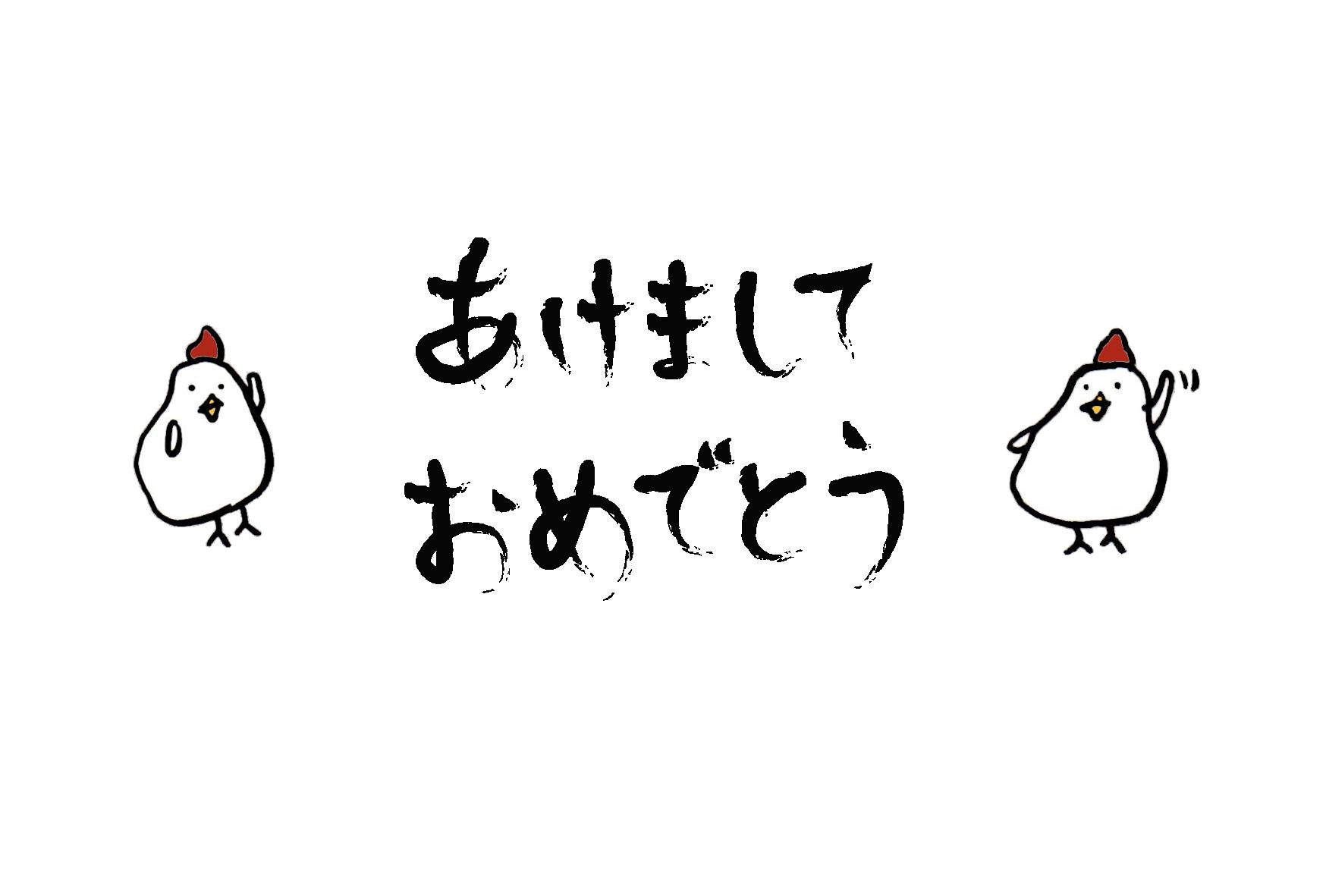 年賀状,2017年,手書きテンプレート(鶏),和風03