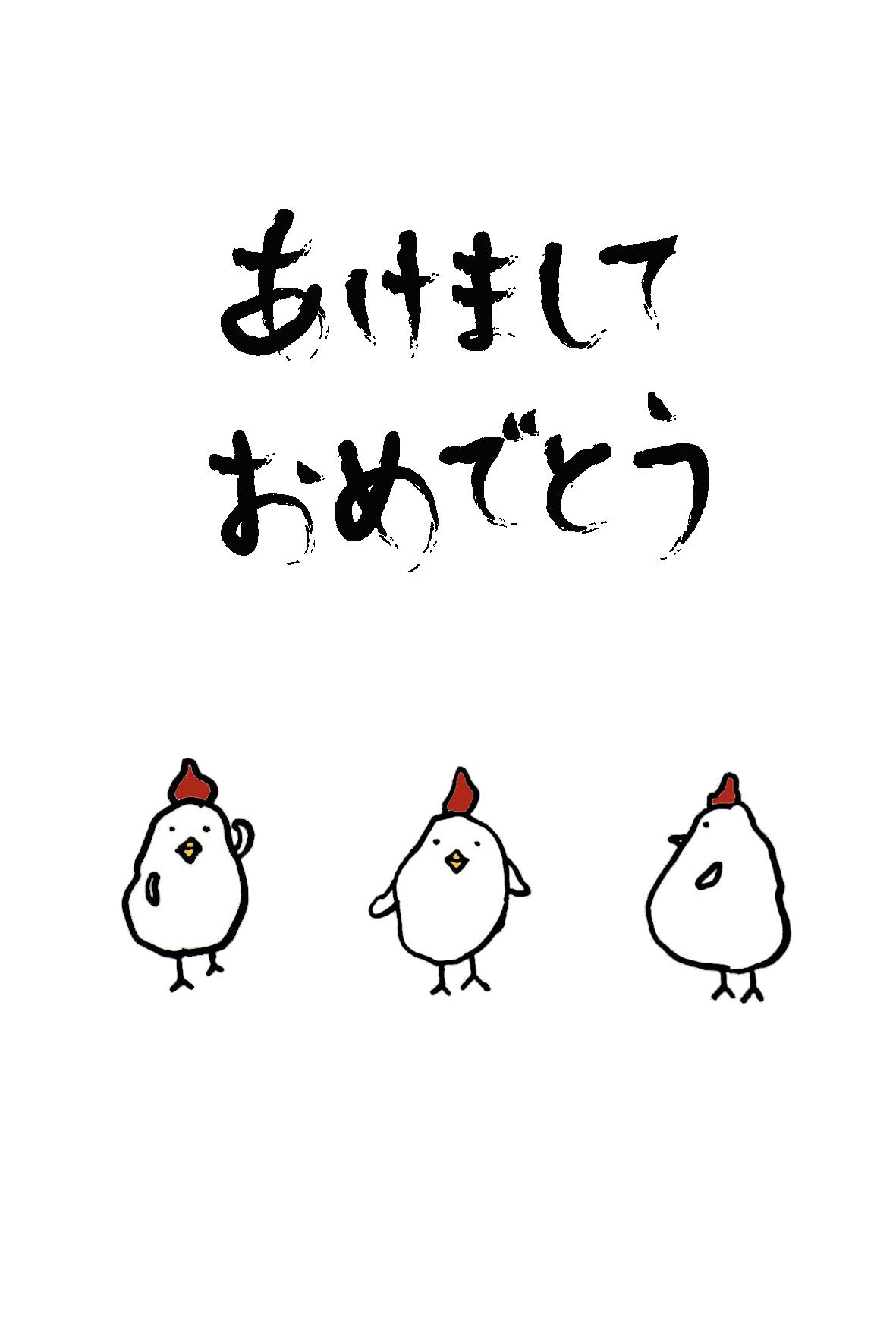 年賀状-2017年-手書きテンプレート(鶏)-和風04 <無料> | イラストk