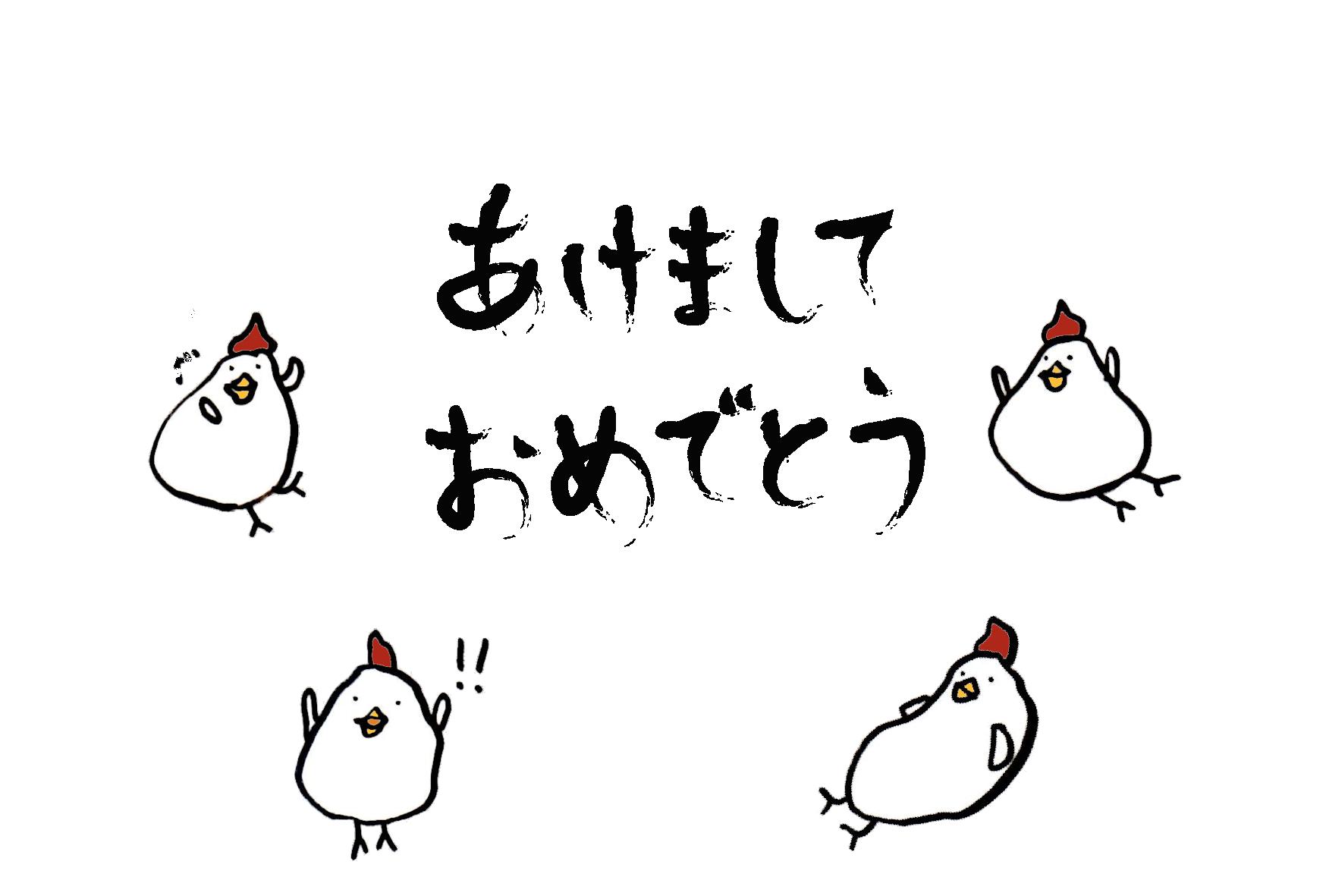 年賀状 2017年 手書きテンプレート鶏 和風 無料 イラストk