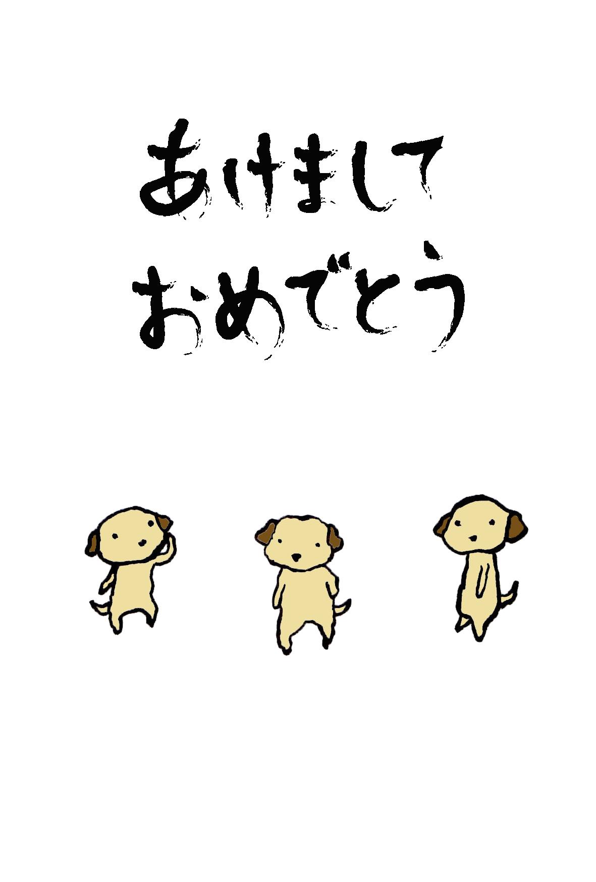 年賀状-2018年-手書きテンプレート(犬)-和風04 <無料> | イラストk