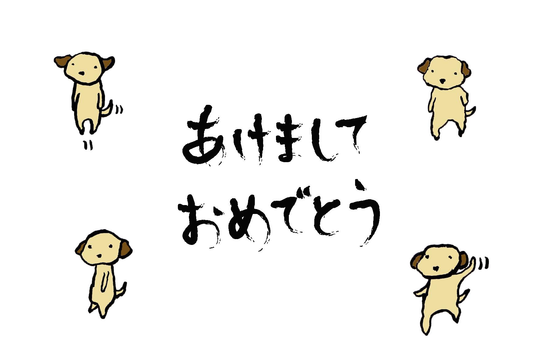 年賀状-2018年-手書きテンプレート(犬)-和風 <無料> | イラストk