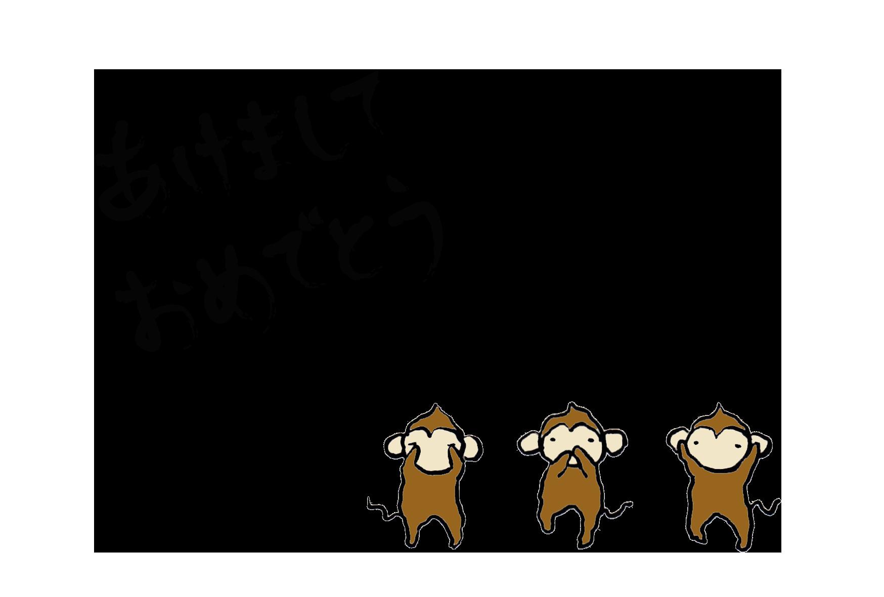 年賀状-手書きテンプレート(猿)-和風02 <無料> | イラストk