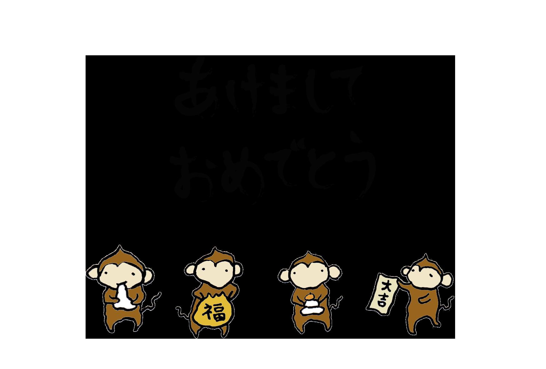 年賀状-手書きテンプレート(猿)-和風03 <無料> | イラストk