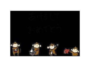 年賀状-2016年-手書きテンプレート(猿)-和風04