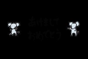 年賀状-2020年-手書きテンプレート(ねずみ)-和風03 横
