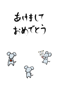 年賀状-2020年-手書きテンプレート(ねずみ)-和風04
