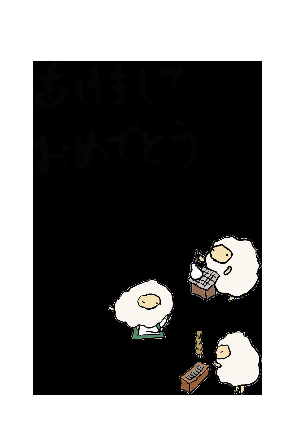 -手書きテンプレート(羊 ...