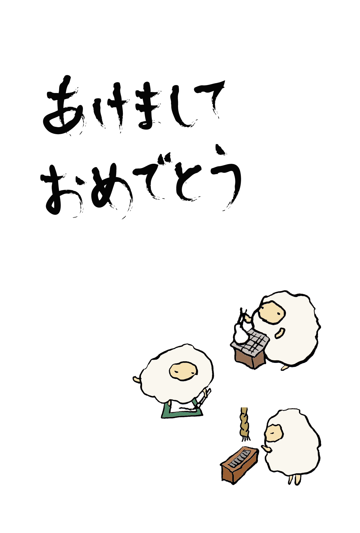 ... (羊)<無料>-和風 : 年賀状 デザイン 無料 羊 : 年賀状