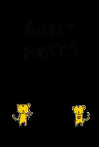 年賀状-2022年-手書きテンプレート(虎・寅)-和風02